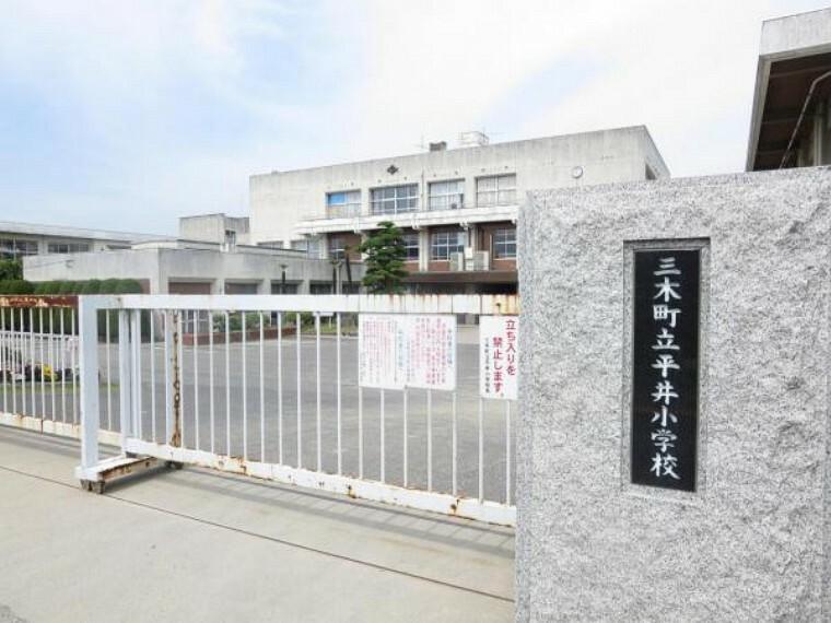 小学校 平井小学校まで2200m、徒歩28分です。