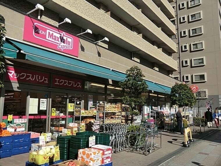スーパー マックスバリュエクスプレス横浜吉野町店 【営業時間】9:00~25:00