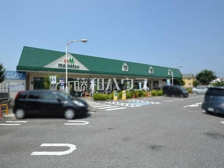 スーパー マルエツ武蔵砂川店