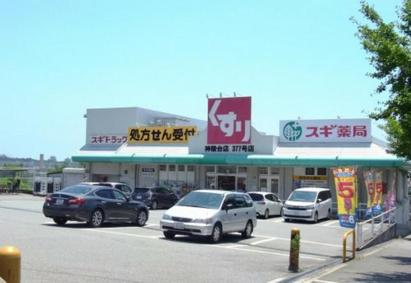 ドラッグストア 【ドラッグストア】スギ薬局 神陵台店まで517m