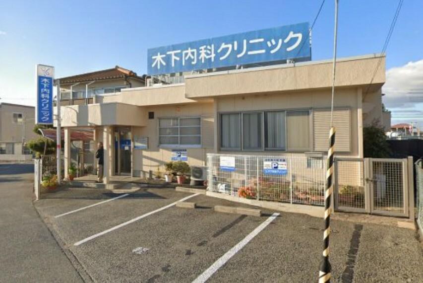病院 【内科】木下内科クリニックまで309m