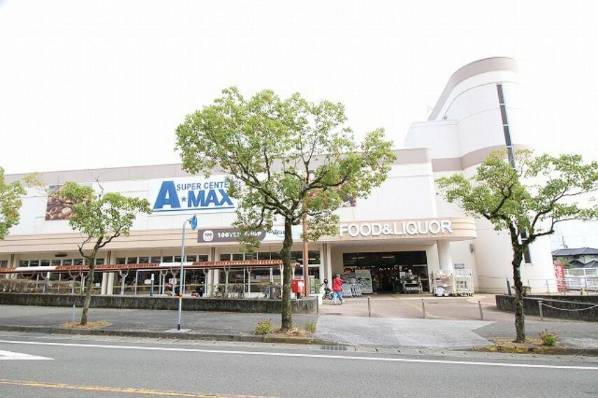 スーパー 【スーパー】A-MAX 横浜店まで2265m