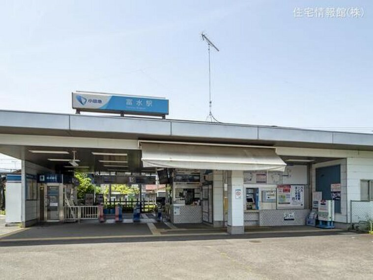 小田急電鉄小田原線「富水」駅 距離960m