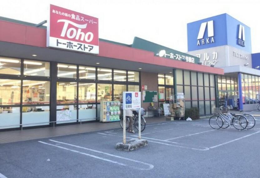 スーパー トーホーストア 曽根店