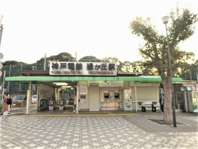 神戸電鉄粟生線「緑が丘駅」が最寄り駅です