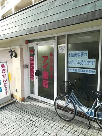 ドラッグストア 【ドラッグストア】アイ薬局寝屋川店まで586m