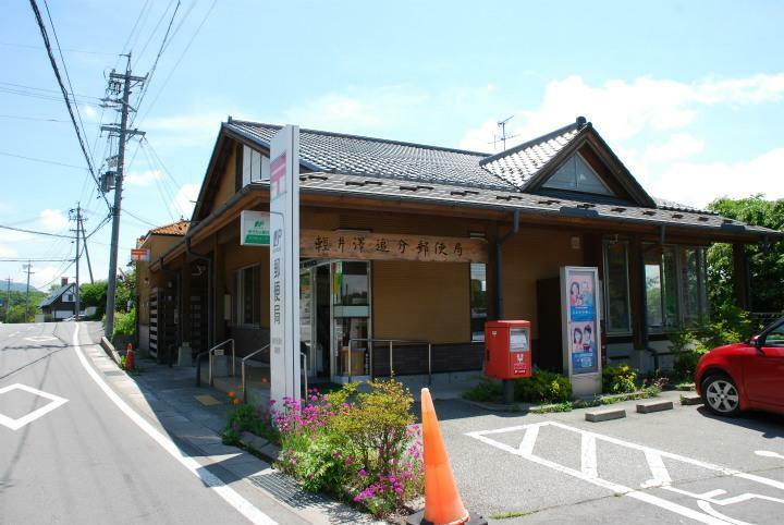 郵便局 軽井沢追分郵便局