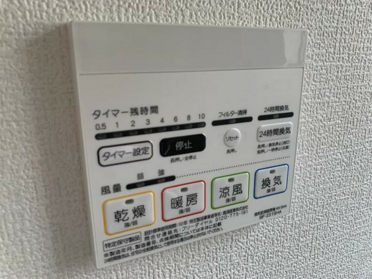 【同仕様写真・浴室乾燥暖房機】雨の日のお洗濯乾燥や、浴室のカビ防止にも嬉しい設備です!