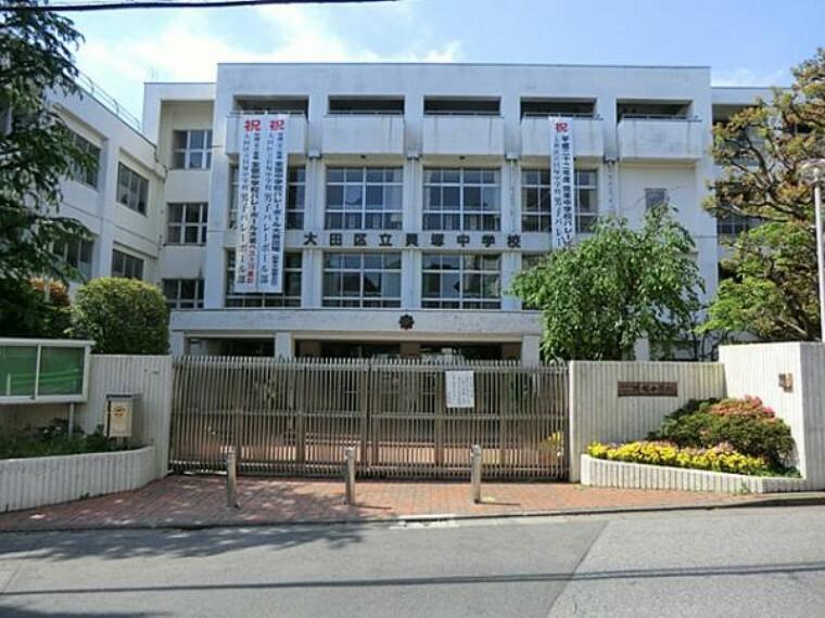 中学校 大田区立貝塚中学校