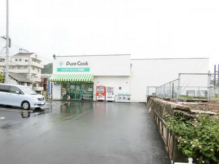 スーパー ピュアークック 吉浦店