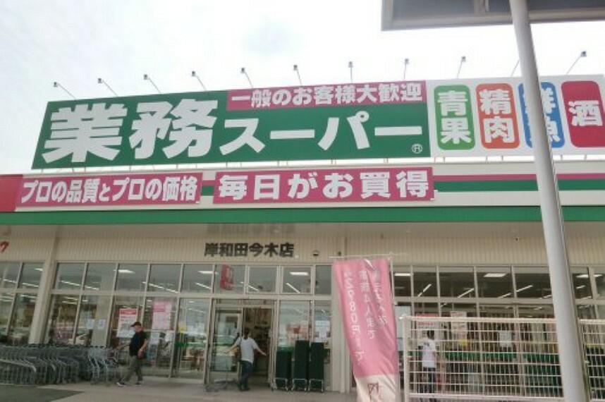 スーパー 【スーパー】業務スーパー 岸和田今木店まで860m