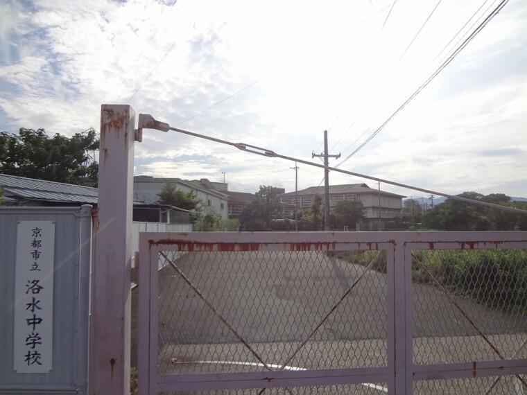 中学校 【中学校】洛水中学校まで900m