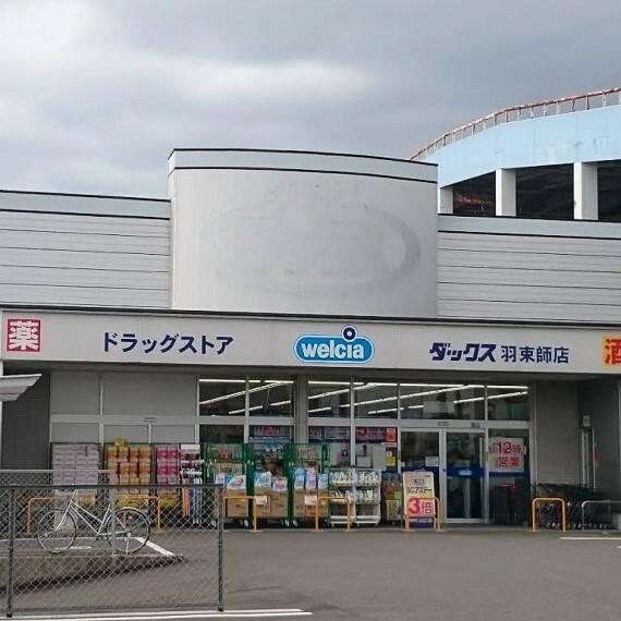 ドラッグストア 【ドラッグストア】ウェルシアダックス羽束師店まで1100m