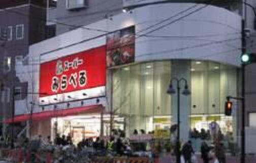 スーパー 【スーパー】みらべる 中井店まで827m