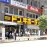 【ディスカウントショップ】ドン・キホーテ 高田馬場駅前店まで1499m