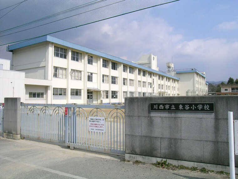 小学校 【小学校】川西市立 東谷小学校まで797m