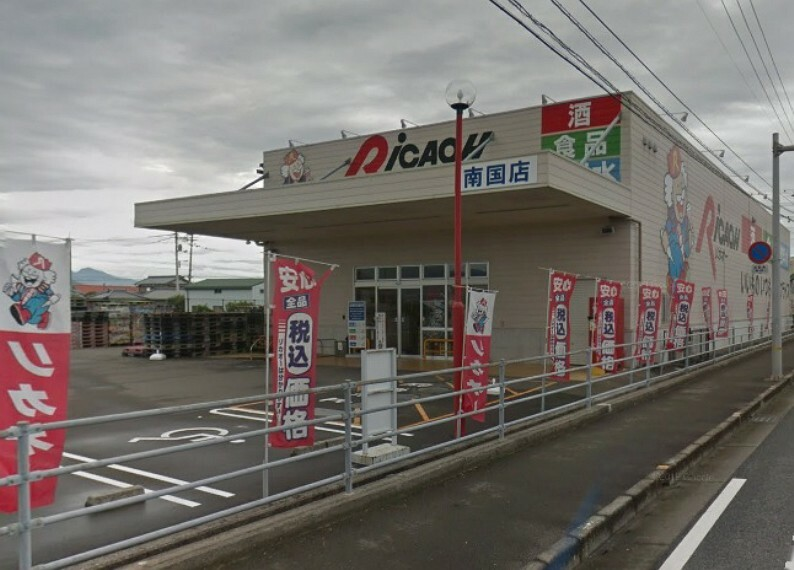 【ディスカウントショップ】リカオー南国店まで1887m