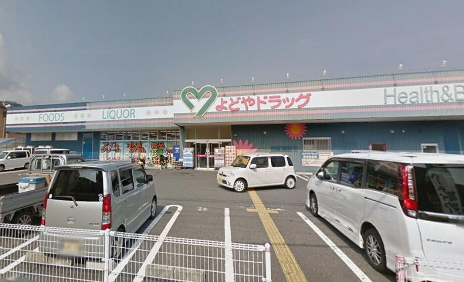 ドラッグストア 【ドラッグストア】よどや塩屋崎店まで491m
