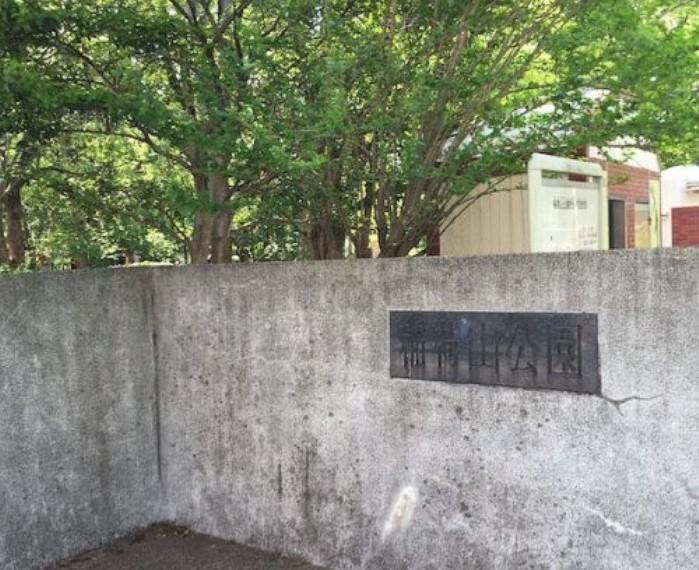 公園 【公園】稲荷山公園まで947m