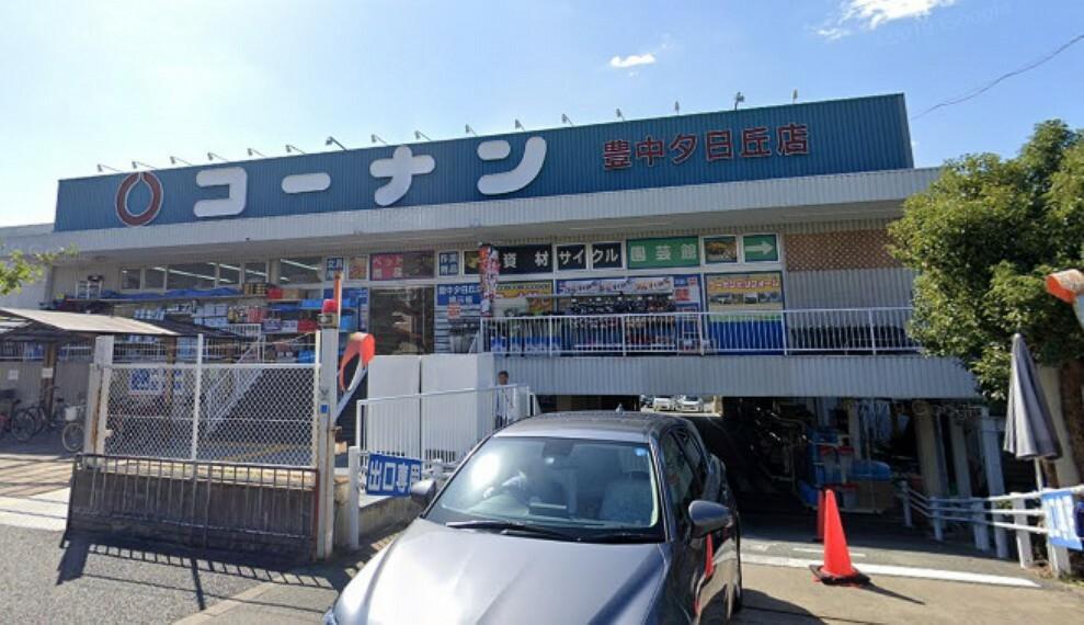 ホームセンター 【ホームセンター】ホームセンターコーナン 豊中夕日丘店まで2132m
