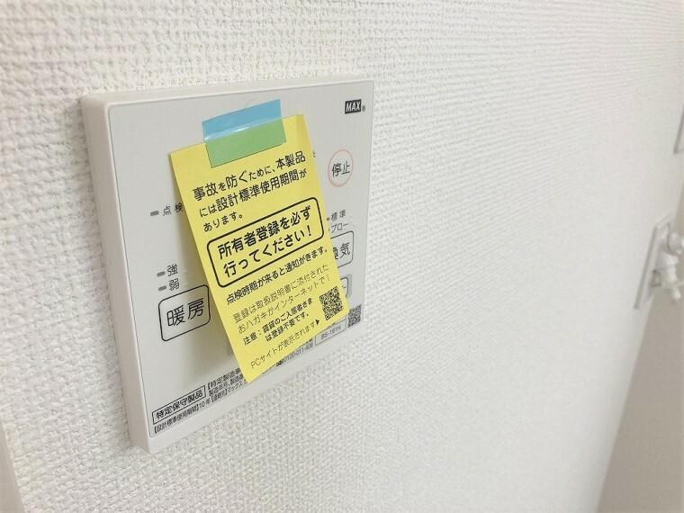 冷暖房・空調設備 浴室乾燥機付きで梅雨の時季でもお洗濯物のストレスフリー
