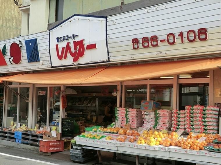 スーパー 省エネスーパーしんゆー 八百屋としての営業はもちろん調味料、米、お菓子、アイス、日用品などを取り揃えている。