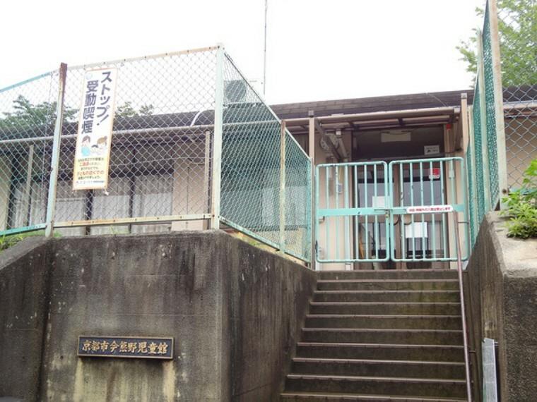 今熊野児童館