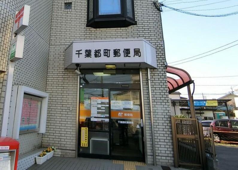 郵便局 千葉都町郵便局