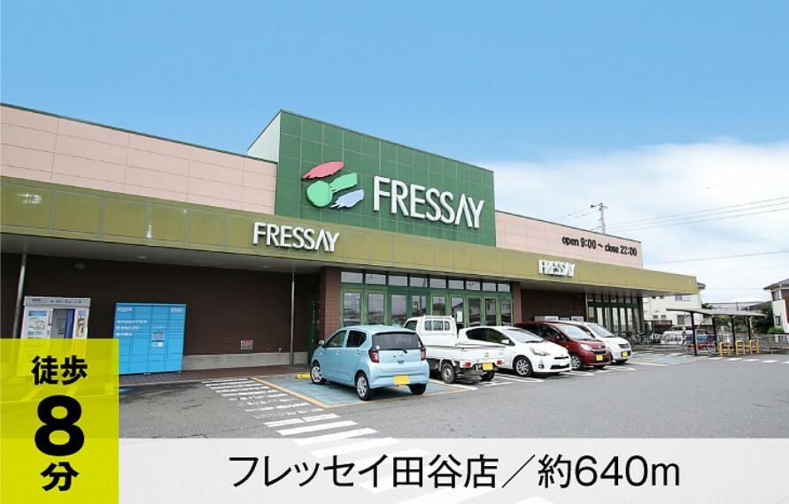 スーパー 「食」にこだわり、手頃な価格で安心、安全、美味しい商品を揃え、より豊かな生活の実現を目指す地域密着型のスーパーマーケット。午前9時から午後22時まで営業しています。