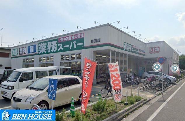 スーパー 業務スーパー 潮田店 徒歩15分。鶴見区潮田町