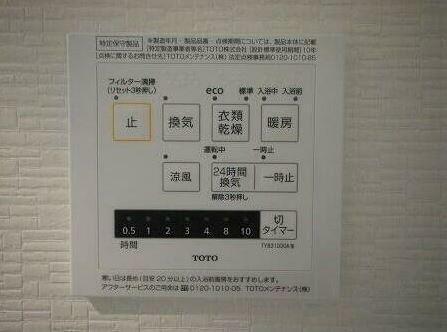 冷暖房・空調設備 お風呂は暖房乾燥機付きです。 24時間換気機能もあるので、結露も防げます。