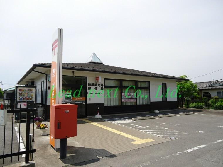 郵便局 【郵便局】前橋鶴光路郵便局まで2239m