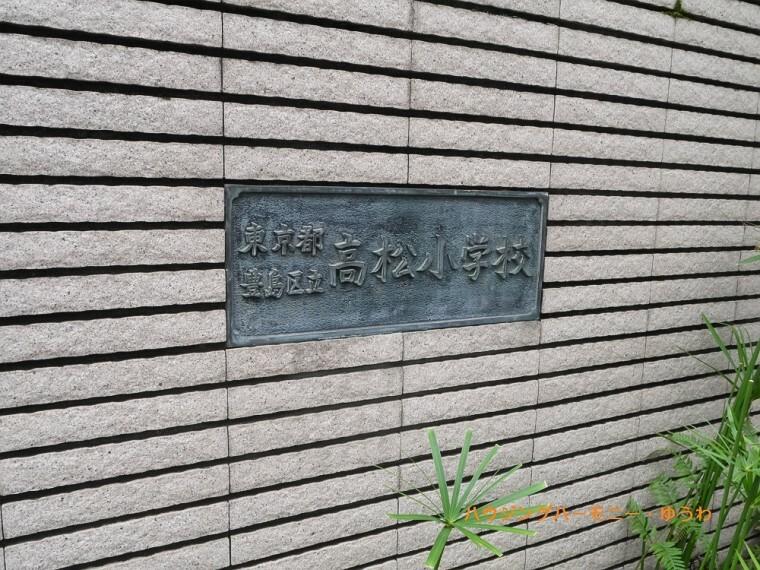 小学校 【小学校】豊島区立 高松小学校まで782m