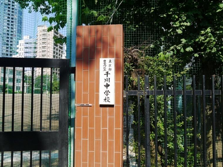 中学校 【中学校】豊島区立 千川中学校まで263m