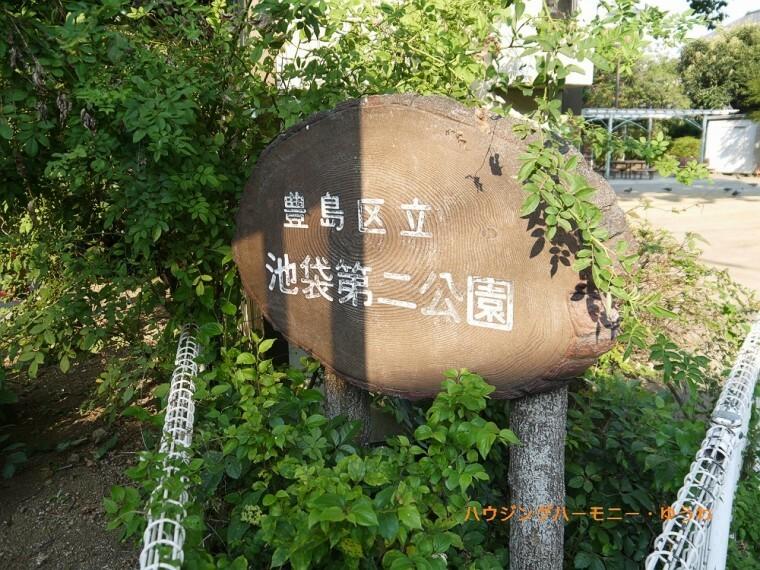 公園 【公園】豊島区立 池袋第二公園まで799m