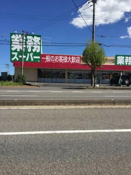 スーパー 【スーパー】業務スーパー 土浦店まで628m