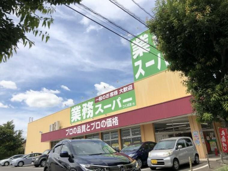 スーパー 【スーパー】業務スーパー つくば店まで1448m