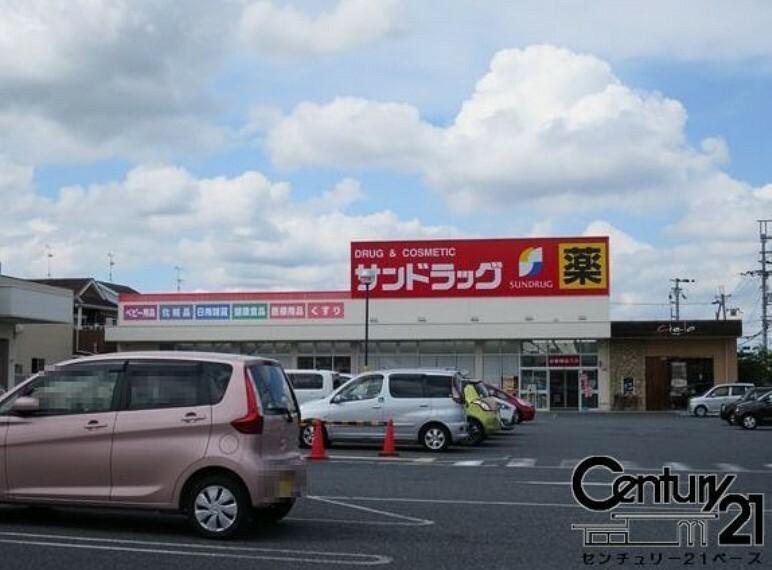 ドラッグストア サンドラッグ大和高田店