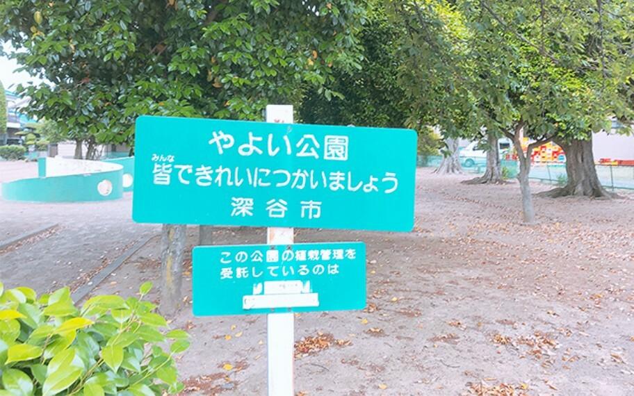 公園 やよい公園