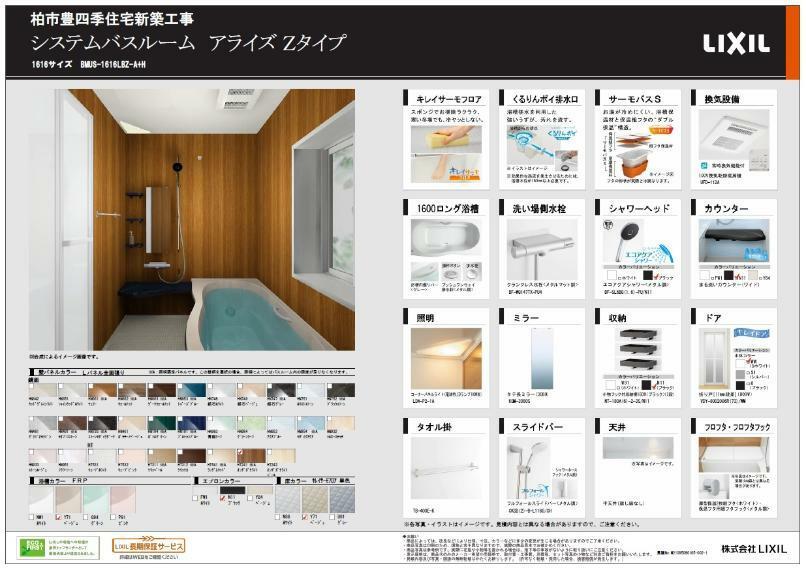 参考:浴室仕様