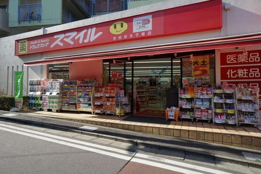 ドラッグストア ドラッグストアスマイル 世田谷太子堂店