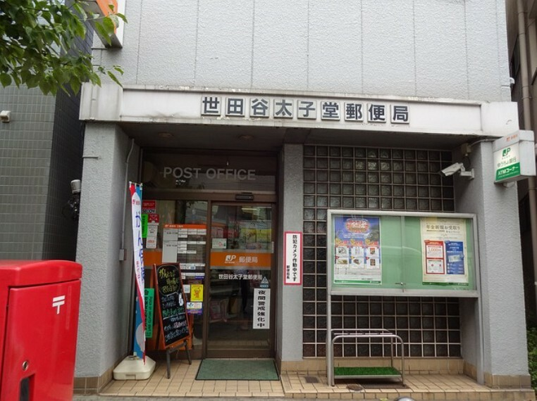 郵便局 世田谷太子堂郵便局
