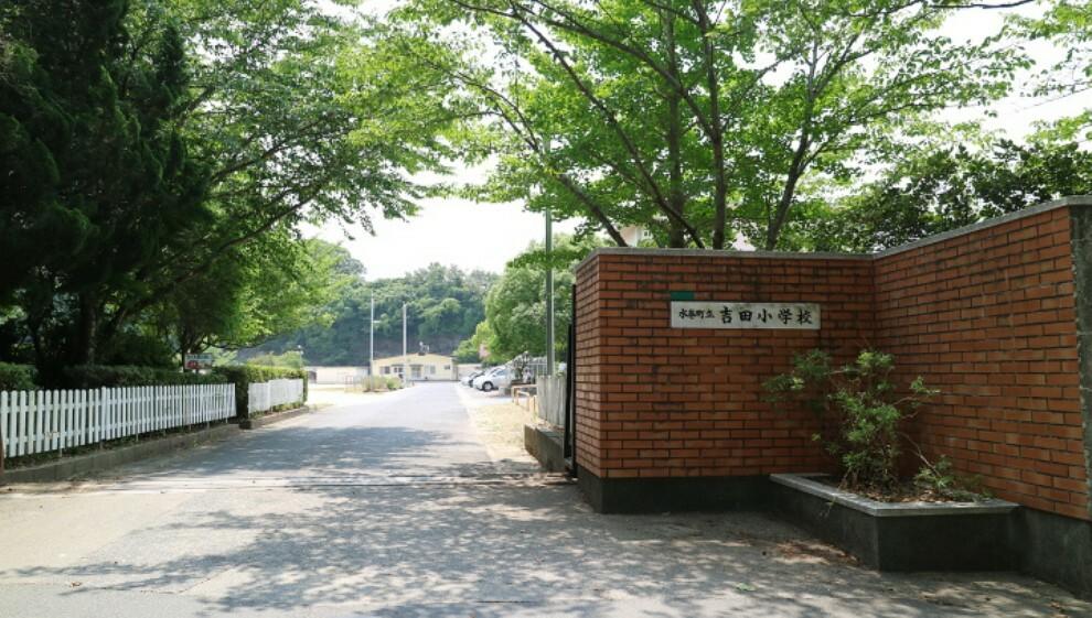 小学校 水巻町立吉田小学校