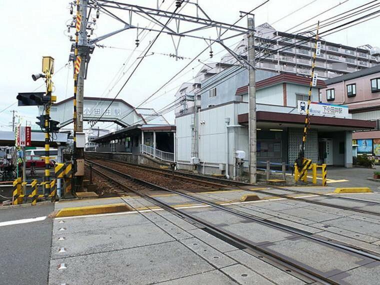 下小田井駅
