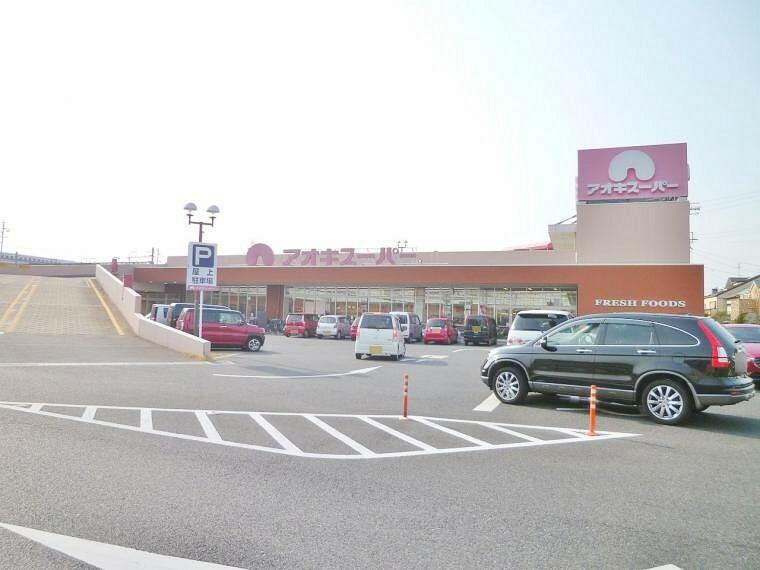 スーパー アオキスーパー西枇杷島店
