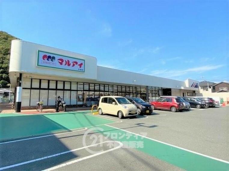 スーパー マルアイ 大塩店