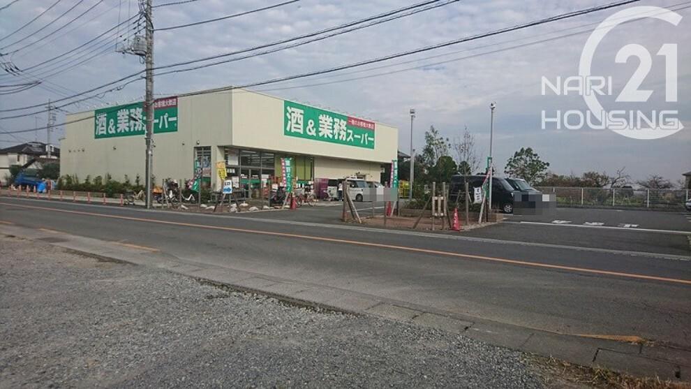 スーパー 【スーパー】業務スーパーリカ-キングあきる野店まで619m