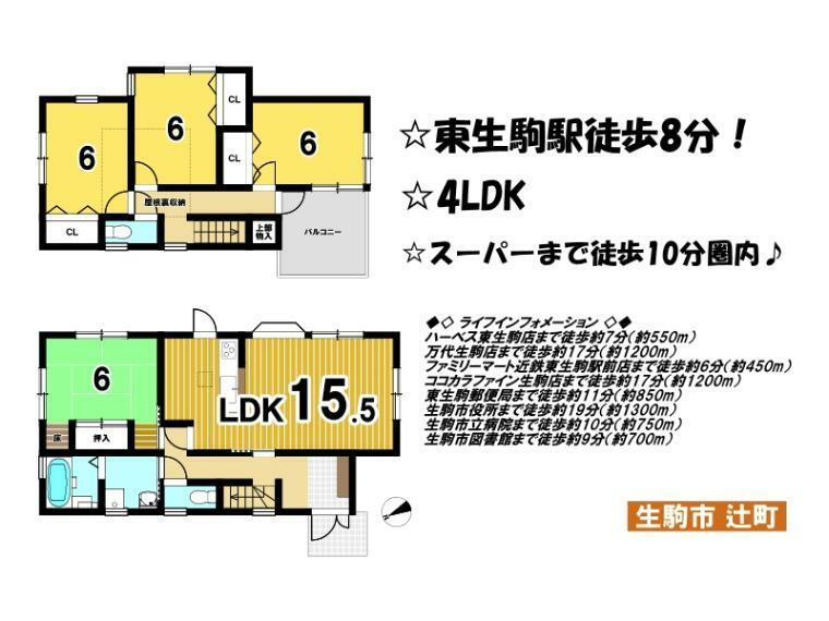 間取り図 4LDKの間取り1F和室あり