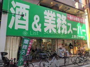 スーパー 業務スーパー上野広小路店 徒歩4分。