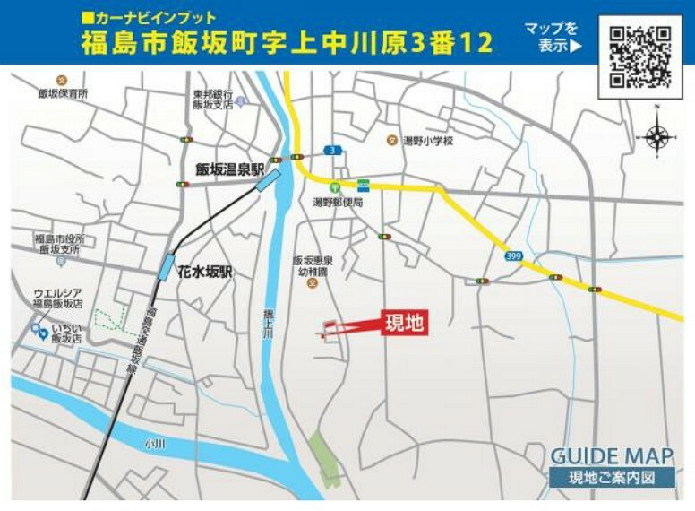 土地図面 <現地案内図>